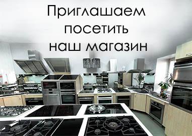 33482b1835a2 Интернет-магазин бытовой встраиваемой техники для кухни в Самаре ...